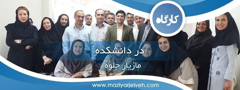 برگزاری کارگاه در دانشکده آبفا تهران